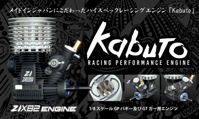 SMJ - Kabuto 21XB2 Engine Power (Pre-Broken in)